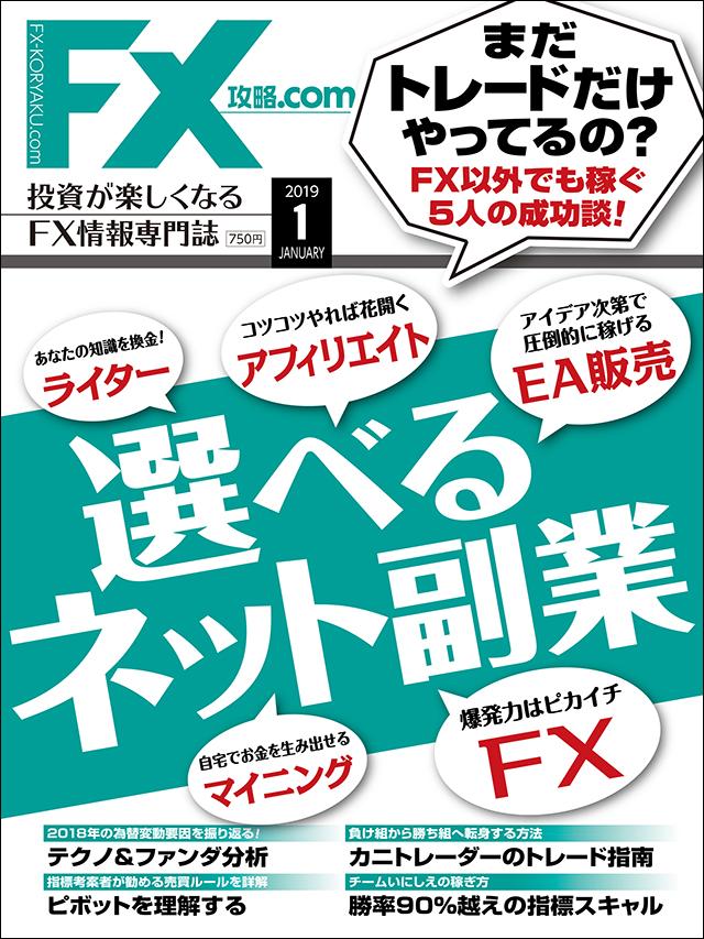 FX攻略.com1月号に福井のマイニング工場見学記事!